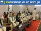 कमलनाथ बोले- घरेलूमहिलाओं, राजनीति से दूर हो चुके नेताओं की पत्नियों को नहीं देंगे टिकट|मध्य प्रदेश,Madhya Pradesh - Dainik Bhaskar