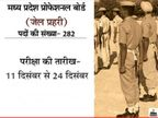 जेल प्रहरी भर्ती परीक्षा की 'आंसर की' जारी, 282 पदों पर भर्ती के लिए 11 से 24 दिसंबर के बीच हुई थी परीक्षा|करिअर,Career - Dainik Bhaskar