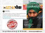 नेशनल जियोग्राफिक ने किसान आंदोलन को बनाया मैग्जीन की कवर स्टोरी? जानिए फोटो का सच|फेक न्यूज़ एक्सपोज़,Fake News Expose - Dainik Bhaskar