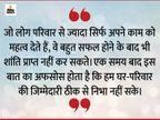 आप कितने भी व्यस्त रहें, लेकिन घर की जिम्मेदारी जरूर निभाएं, क्योंकि परिवार के बिना दुनिया की हर चीज बेकार है|धर्म,Dharm - Dainik Bhaskar