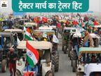किसानों ने ट्रैक्टर मार्च निकाल दिखाई ताकत, केंद्र और किसानों में बातचीत से पहले शाह से मिले पंजाब के भाजपा नेता|देश,National - Dainik Bhaskar