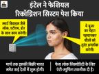 स्मार्ट डिवाइस के साथ काम करेगी ये तकनीक, चेहरा पहचानकर तुरंत करेगी अनलॉक|टेक & ऑटो,Tech & Auto - Dainik Bhaskar