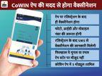 सरकार का ऑफिशियल ऐप अभी आया ही नहीं; उस पर रजिस्ट्रेशन के बाद ही लगेगी वैक्सीन|टेक & ऑटो,Tech & Auto - Dainik Bhaskar