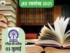 IIT खड़गपुर तीन जुलाई को JEE एडवांस्ड कराएगा, इस बार भी 12वीं में 75% मार्क्स जरूरी नहीं|करिअर,Career - Dainik Bhaskar