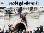 फसाद करने पहुंचे ट्रम्प समर्थकों में से किसी का सिर फूटा तो कोई दीवार से गिरा|विदेश,International - Dainik Bhaskar