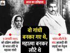 गांधीजी 21 साल बाद दक्षिण अफ्रीका से भारत लौटे थे, आते ही आजादी की लड़ाई में शामिल हो गए|देश,National - Dainik Bhaskar