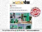 किसान आंदोलन केचलते पंजाब में साइन बोर्ड पर हिन्दी में लिखी जगह को काले रंग से पोता? जानिए इसका सच|फेक न्यूज़ एक्सपोज़,Fake News Expose - Dainik Bhaskar
