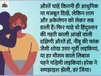 अक्षरज्ञान के बाद ही लड़कियों को सिखाया जाता है कि बचो, बाहर दुनिया खूंखार है; बचो, कि तुम औरत हो|ओरिजिनल,DB Original - Dainik Bhaskar