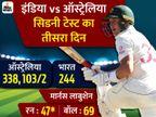 दूसरी पारी में ऑस्ट्रेलिया को अब तक 197 रन की बढ़त; तीसरे दिन 251 रन बने और 10 विकेट गिरे|क्रिकेट,Cricket - Dainik Bhaskar