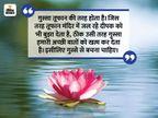 श्रद्धा से ज्ञान, विनम्रता से मान और योग्यता से स्थान मिलता है, जिन लोगों के पास ये तीनों होते हैं, उन्हें हर जगह मान-सम्मान मिलता है|धर्म,Dharm - Dainik Bhaskar