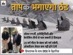DRDO का हिमतापक माइनस 40 डिग्री में भी बंकर गर्म रखेगा; सियाचिन-लद्दाख में जवानों की जान बचाएगा देश,National - Dainik Bhaskar