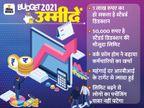 इनकम टैक्स में राहत की ज्यादा गुंजाइश नहीं, स्टैंडर्ड डिडक्शन की 50,000 रुपए की सीमा बढ़ सकती है|बिजनेस,Business - Money Bhaskar