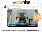 भारत के 'मुन्ना भाई वैक्सीन विशेषज्ञों' का इस्लामिक संस्करण, कहा- वैक्सीन में चिप लगी है? जानिए इस वीडियो का सच फेक न्यूज़ एक्सपोज़,Fake News Expose - Dainik Bhaskar