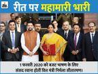 73 साल में पहली बार बजट दस्तावेज नहीं छपेगा, वित्त मंत्री सॉफ्ट कॉपी से भाषण पढ़ेंगी|बिजनेस,Business - Money Bhaskar