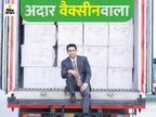 सीरम इंस्टीट्यूट के CEO बोले- आम आदमी के लिए सरकार को शुरुआती 10 करोड़ डोज 200 रु. के स्पेशल रेट पर देंगे देश,National - Dainik Bhaskar