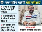 राजस्थान बोर्ड की 10वीं और 12वीं की परीक्षाएं 15 मई से 15 जून के बीच होंगी, अन्य कक्षाओं की जून में संभव|बीकानेर,Bikaner - Dainik Bhaskar