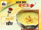 कुछ मीठा खाने का मन है तो बनाएं कद्दू की खीर, इसे ड्राई फ्रूट्स डालकर गर्मागर्म सर्व करें लाइफस्टाइल,Lifestyle - Dainik Bhaskar