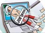 बिलासपुर में युवक ऑनलाइन तलाश रहा था नौकरी, 10 रुपए के रजिस्ट्रेशन का झांसा देकर 20 हजार ठग लिए|बिलासपुर,Bilaspur - Dainik Bhaskar