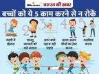 बच्चे को सच बोलने पर डांटें नहीं, जिद करने पर समझाएं; जानिए पैरेंटिंग की 10 अच्छी और बुरी बातें|ज़रुरत की खबर,Zaroorat ki Khabar - Dainik Bhaskar