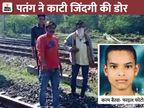 कोटा में पटरी पर पतंग लूटते समय ट्रेन से टकराया 14 साल का बच्चा, मौके पर दर्दनाक मौत|कोटा,Kota - Dainik Bhaskar