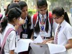10वीं-12वीं परीक्षा के लिए एक बार फिर बढ़ी आवेदन की तारीख, अब 18 जनवरी तक बोर्ड एग्जाम के लिए करें अप्लाई|करिअर,Career - Dainik Bhaskar