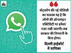 मैसेंजर की नई पॉलिसी निजता के अधिकार का उल्लंघन, इस पर तुरंत रोक लगे|बिजनेस,Business - Dainik Bhaskar