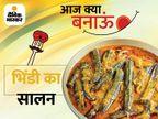 मसालेदार खाने के शौकीनों के लिए भिंडी का सालन, घर आए मेहमानों को भी खूब आएगा पसंद|लाइफस्टाइल,Lifestyle - Dainik Bhaskar