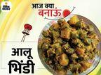 एक जैसी भिंडी की सब्जी खाकर बोर हो गए हैं तो आलू भिंडी बनाएं, इसका स्वाद सभी को पसंद आएगा|लाइफस्टाइल,Lifestyle - Dainik Bhaskar