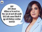 ऋचा चड्ढा ने बताया- मैडम चीफ मिनिस्टर के लिए 50 किलो धान सिर पर उठाया, रिलीज से पहले मिल रही जान से मारने की धमकी बॉलीवुड,Bollywood - Dainik Bhaskar
