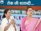 नाराज सांसद शताब्दी को बंगाल में पार्टी उपाध्यक्ष बनाया; भाजपा में जाने की अटकलें थीं|देश,National - Dainik Bhaskar