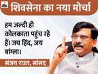 बंगाल की सभी सीटों पर विधानसभा चुनाव लड़ेगी शिवसेना, संजय राउत बोले- लंबा इंतजार खत्म हुआ|मुंबई,Mumbai - Dainik Bhaskar