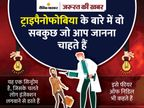 7 फीसदी अमेरिकी वयस्क वैक्सीन लगवाने से डर रहे, भारत में भी लोग फोबिया के शिकार, जानिए इससे कैसे बचें|ज़रुरत की खबर,Zaroorat ki Khabar - Dainik Bhaskar