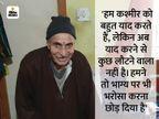 विस्थापितों का दर्द- कश्मीर में हमारा कुछ नहीं बचा, आखिरी इच्छा यही है कि एक बार लौट सकें|ओरिजिनल,DB Original - Dainik Bhaskar