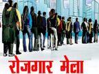 5वीं से पीजी तक के युवाओं के लिए यहां हैं 5 हजार नौकरियां, इंदौर, पीथमपुर और गुजरात की कंपनियां दे रहीं नौकरी|इंदौर,Indore - Dainik Bhaskar