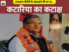 नेता प्रतिपक्ष कटारिया बोले- राजस्थान में पूनिया-कटारिया नहीं बीजेपी की सरकार बनेगी; खुद के सोचने से कोई मुख्यमंत्री नहीं बन जाता|उदयपुर,Udaipur - Dainik Bhaskar