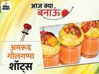 हेल्दी और टेस्टी अमरूद गोलगप्पा शॉट्स रेसिपी, इसे शाम के नाश्ते में बच्चों के लिए बनाएं|लाइफस्टाइल,Lifestyle - Dainik Bhaskar