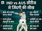 टीम इंडिया 36 पर सिमटकर पहला मैच 8 विकेट से हारी, कोहली भी घर लौटे, फिर रहाणे ने कैसे पलटी बाजी? क्रिकेट,Cricket - Dainik Bhaskar