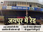 गोकुल कृपा बिल्डर, चौरड़िया समूह और सिल्वर आर्ट पैलेस के 28 ठिकानों पर आयकर छापे|जयपुर,Jaipur - Dainik Bhaskar