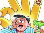 चिटफंड कंपनी SUSK की 4.40 करोड़ की संपत्ति 15 फरवरी तक होगी नीलाम|उज्जैन,Ujjain - Dainik Bhaskar