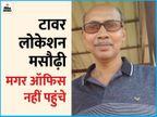 1 महीने बाद 18 की सुबह मसौढ़ी गए, 19 की सुबह तक मोबाइल रिंग होता रहा, अब बंद पटना,Patna - Dainik Bhaskar