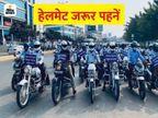 रायपुर SSP ने दिखाई हरी झंडी, 50 बाइक लेकर निकले पुलिस जवान; ट्रैफिक नियमों के पालन का दिया संदेश|रायपुर,Raipur - Dainik Bhaskar