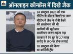 3 महीने से लापता जैक मा वर्चुअल मीट में दिखे, वीडियो सामने आते ही अलीबाबा के शेयर 8.5% चढ़ गए|टेक & ऑटो,Tech & Auto - Dainik Bhaskar