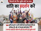 सुप्रीम कोर्ट ने सरकार से कहा- हम प्रदर्शन पर रोक नहीं लगा सकते, इस बारे में पुलिस को फैसला लेने दें|देश,National - Dainik Bhaskar