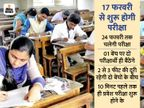 पहली पाली में पिंक और दूसरी में मैजेंटा रंग की उत्तरपुस्तिकाएं दी जाएंगी परीक्षार्थियों को|बिहार,Bihar - Dainik Bhaskar