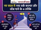 इस साल से बदलने लगेगा जॉब कल्चर, 50% तक काम घर से होगा; जानें कैसे करें नई नौकरियों की तैयारी?|ज़रुरत की खबर,Zaroorat ki Khabar - Dainik Bhaskar