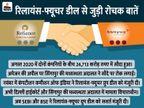 SEBI ने रिलायंस-फ्यूचर ग्रुप डील को मंजूरी दी, अगस्त में हुआ था 24,713 करोड़ रुपए का सौदा|बिजनेस,Business - Dainik Bhaskar