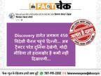 किसान परेड कवर करने डिस्कवरी समेत 450 विदेशी चैनलपहुंचेदिल्ली? जानिए,इस वायरल पोस्ट का सच|फेक न्यूज़ एक्सपोज़,Fake News Expose - Dainik Bhaskar