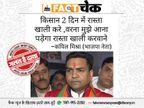 भाजपा नेता कपिल मिश्रा ने कहा- किसान दो दिन में रास्ता खाली करें, वरना मुझे आना पड़ेगा; जानें इस पोस्ट का सच|फेक न्यूज़ एक्सपोज़,Fake News Expose - Dainik Bhaskar