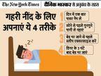 स्टडी में दावा- कम नींद की तुलना में पूरी नींद लेने वालों में हार्ट की समस्या 15 से 42% कम ज़रुरत की खबर,Zaroorat ki Khabar - Dainik Bhaskar