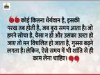 अगर हमारे मन मुताबिक काम न हो, तब भी हमें अपना धैर्य नहीं खोना चाहिए धर्म,Dharm - Dainik Bhaskar